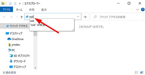 エクスプローラーからスクリーンキーボードを起動