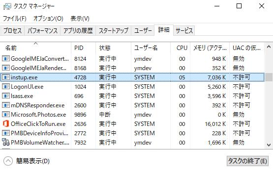 Avast Antivirus Installer-Instup.exeとは