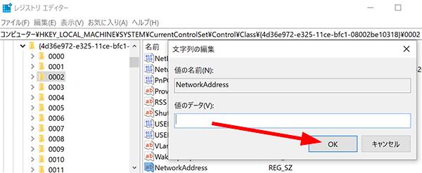 レジストリでmacアドレス変更