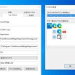 Windows10でアイコンを変更する全ての方法【フォルダ/ファイル/アプリ等】