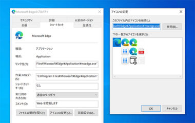 アイコンを変更する方法 Windows10