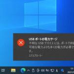USBポートの電力サージの通知が出る/消えない時の対処法 – Windows10