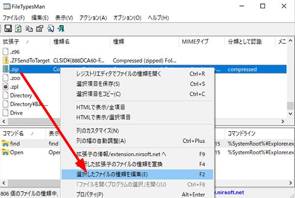 File Types Managerでファイルアイコンを変更