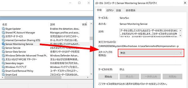 Sensor Monitoring Serviceを無効化