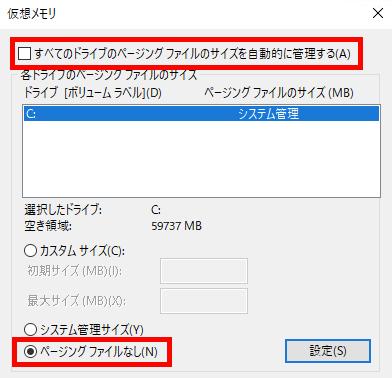 ページングファイルPagefile.sysを無効にする