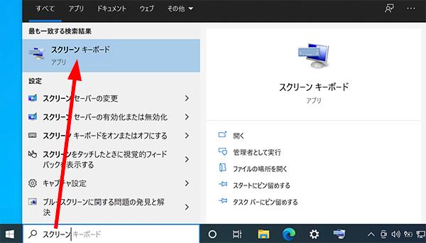検索ボックスからスクリーンキーボードを起動