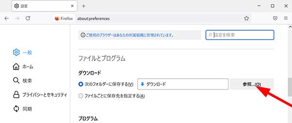 Firefox ダウンロードの保存先を変更
