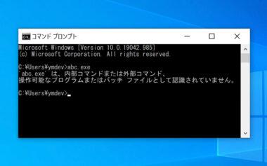 コマンドプロンプトの認識されていませんエラーの対処.jp