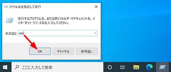 ファイル名を指定して実行からoskを起動