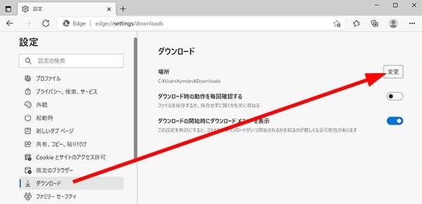 Edge ダウンロードの保存先を変更