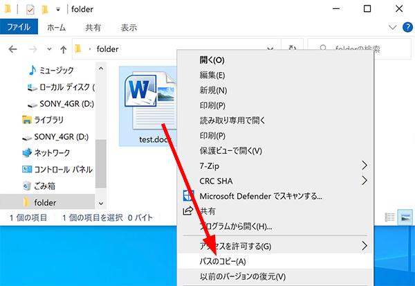 削除するファイルパスのコピー