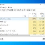 AvastのInstup.exeとは?重い時の対処・停止/削除方法 – Windows10