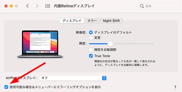ミラーリングオプションを表示 Mac