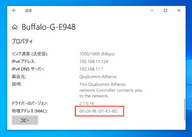 Macアドレスの確認・変更方法 Windows10