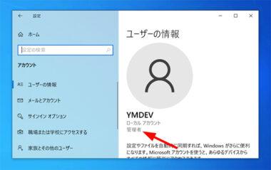 ユーザーアカウントの種類を管理者に変更 Windows10