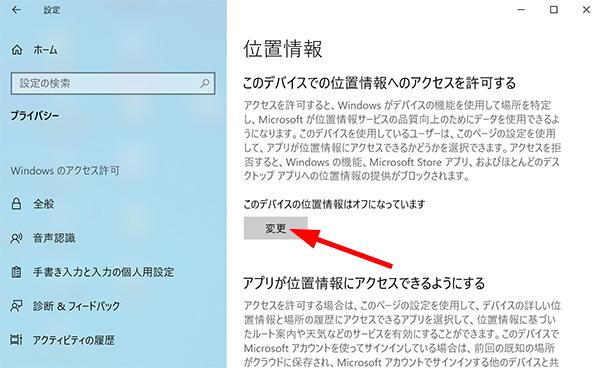 デバイスの位置情報へのアクセスを許可