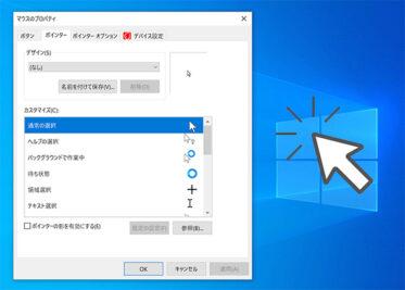 マウスカーソルを変更する方法 Windows10
