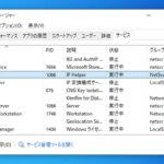 IP Helper(iphlpsvc)とは?サービスを停止/無効化する方法 – Windows10