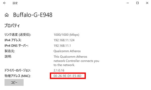 接続中アダプタのmacアドレスを確認