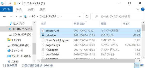 Autorun.infでドライブアイコンを変更