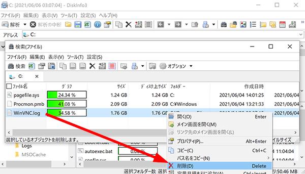 Diskinfoでサイズが大きいファイルを検索・削除