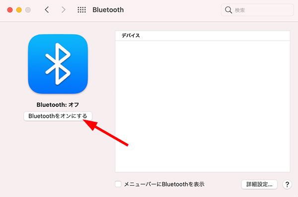 Mac Bluetoothをオンにする