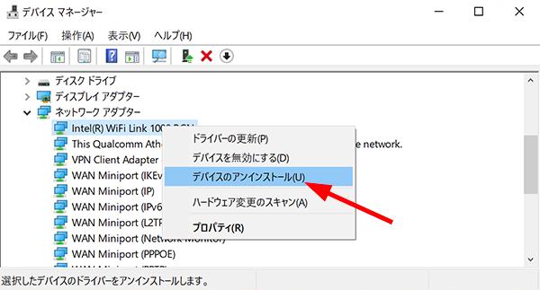 ワイヤレスネットワークドライバーを再インストール