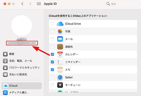 Appleidメールアドレス確認 Mac