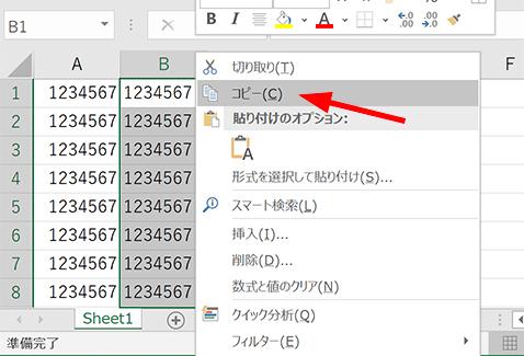 Text関数のセルをコピーする