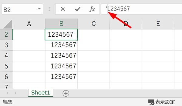セルの先頭にアポストロフィーを追加する Excel