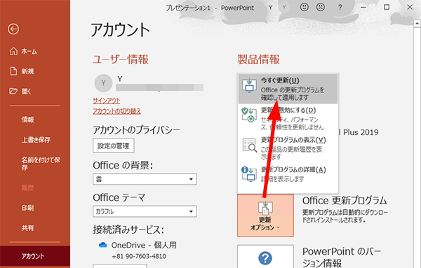 Powerpointをアップデート