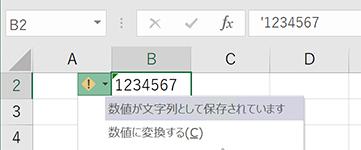 数値が文字列として保存されています Excel