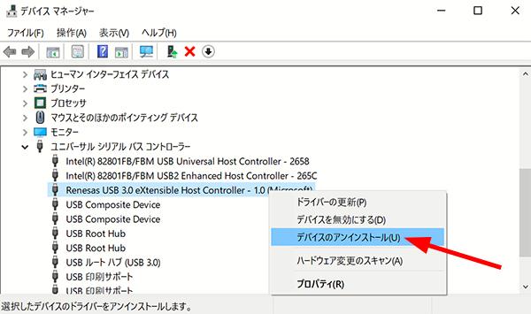 Usb3.0コントローラードライバーを再インストール