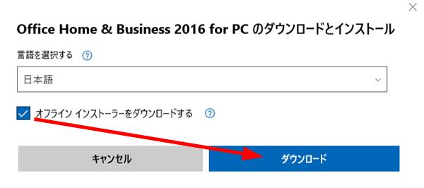 Officeオフラインインストーラーをダウンロード
