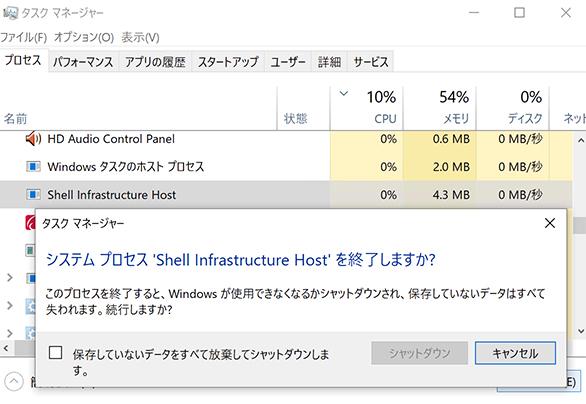 Shell Infrastructure Host停止できない