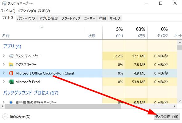 Office インストールプロセスのタスクを終了