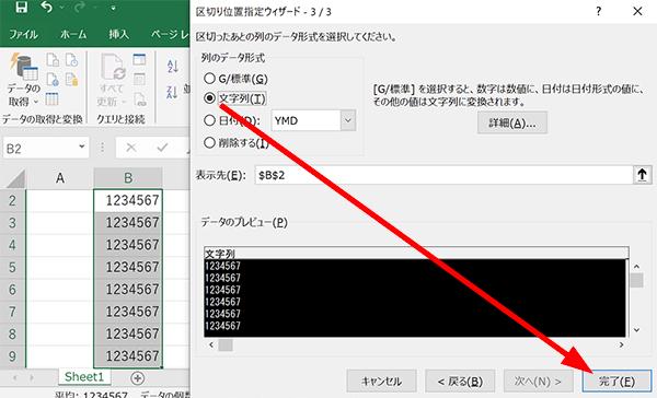 区切り位置指定ウィザードで数値を文字列に変換