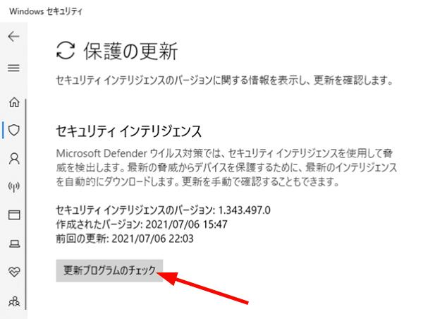 Windowsセキュリティ 定義ファイルをアップデート