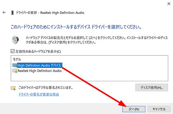 High Definition Audioドライバーとしてアップデート