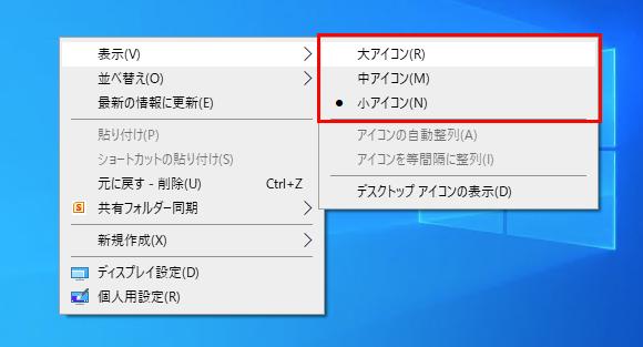 コンテキストメニューでデスクトップアイコンのサイズ変更