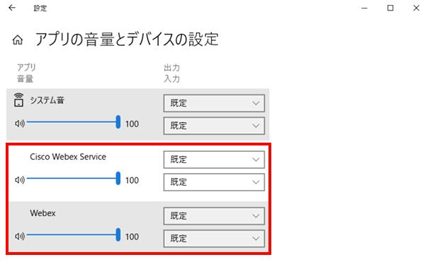 Cisco Webexの音量設定