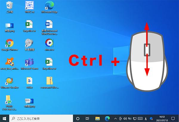 デスクトップアイコンのサイズをスクロールで変更