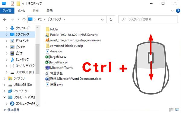 エクスプローラーのアイコンをスクロールでサイズ変更.jp