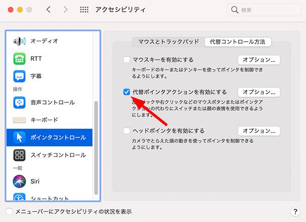 代替ポインタアクションを有効にする Mac