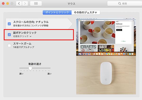 副ボタンのクリック Magic Mouse
