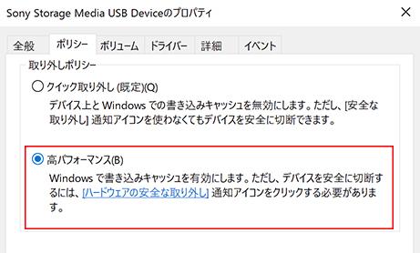 Usb3.0デバイスのポリシーを高パフォーマンスに変更