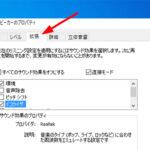 スピーカープロパティに拡張タブ・イコライザがない時の対処 – Windows10