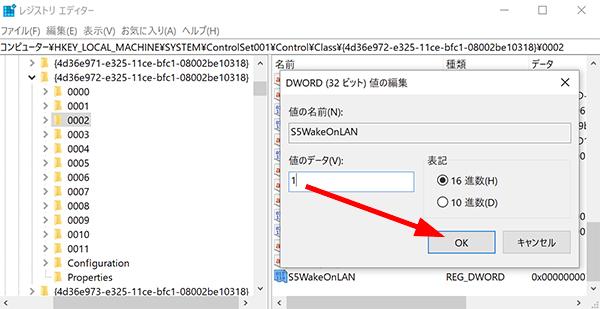 レジストリのs5wakeonlanの値を変更