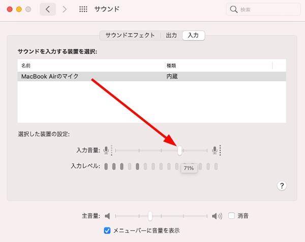 使用するマイクの音量設定 Mac