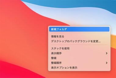 Macで右クリックする方法